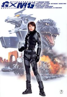 GodzillaAgainstMechagodzilla_poster