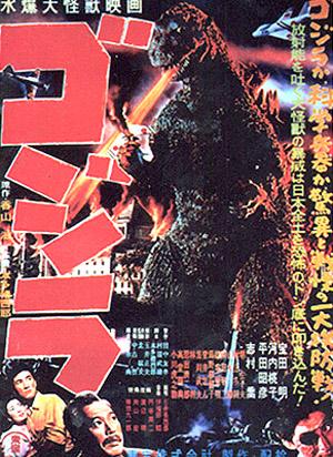 Godzilla1954_poster